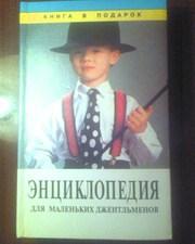 продам Энциклопедию для маленьких джентельменов