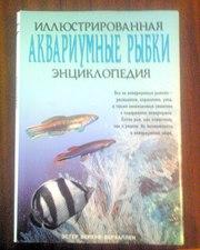 Иллюстрированная энциклопедия аквариумные рыбоки