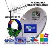 Монтаж,  установка и настройка спутниковых антенн ,  ЖК-телевизоров и др