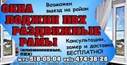 Окна пвх лоджии алюминиевые.Новополоцк, Полоцк.Возможен выезд на район.