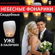 Распродажа небесных фонариков Новополоцк