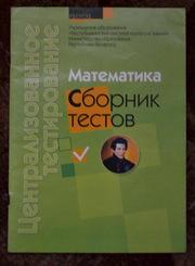 физика и математика. сборник цт 2010