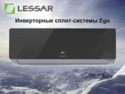 Новинка! Кондиционеры Lessar модельный ряд 2017.